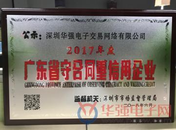 huaqiang20180