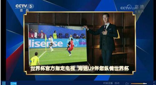 央视世界杯直播期间,本尼迪克特·康伯巴奇代言海信U9的广告片
