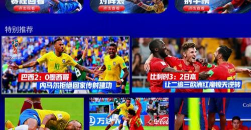 世界杯专属内容