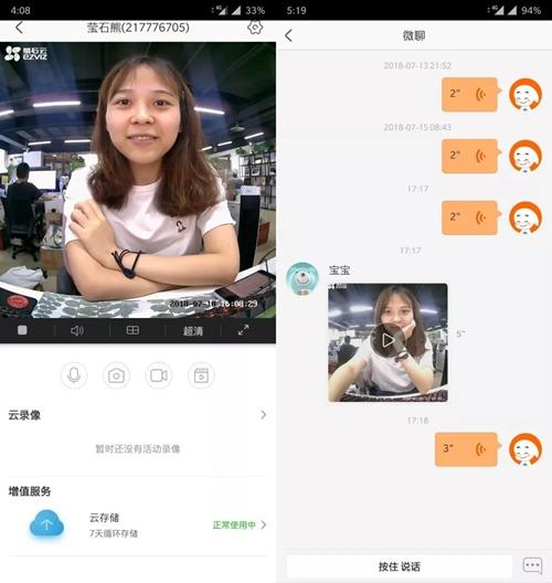 yingbao2018072503